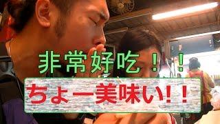 台湾台北観光/去南機場夜市吃晚餐(夜市は士林だけじゃないぜ!)【日本語字幕/國語字幕】