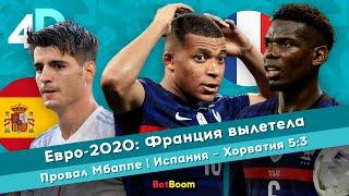 Евро 2020 Франция вылетела Провал Мбаппе Испания Хорватия 5 3