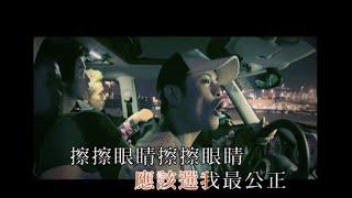 側田 Justin Lo -《決戰二世祖》Official MV