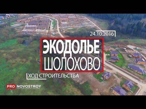 """ЖК """"Экодолье Шолохово"""" [Ход строительства от 24.10.2016]"""
