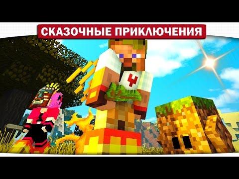 Поножи из Факелов, Исследуем пещеры 03 - Сказочные приключения (Minecraft Let's Play)