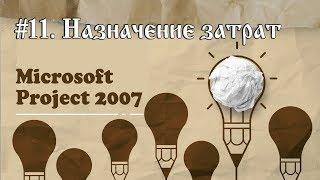 """11. Назначение ресурса """"Затраты"""" в Microsoft Project 2007"""