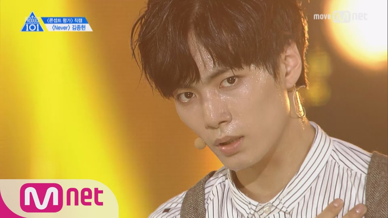 PRODUCE 101 season2 [단독/직캠] 일대일아이컨택ㅣ김종현 - 국민의 아들 ♬NEVER @콘셉트 평가 170602 EP.9 - YouTube
