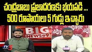 TDP Krishna Yadav Sensational Comments On YCP Paid Artists | Chandrababu
