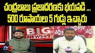 TDP Krishna Yadav Sensational Comments On YCP Paid Artists | Chandrababu