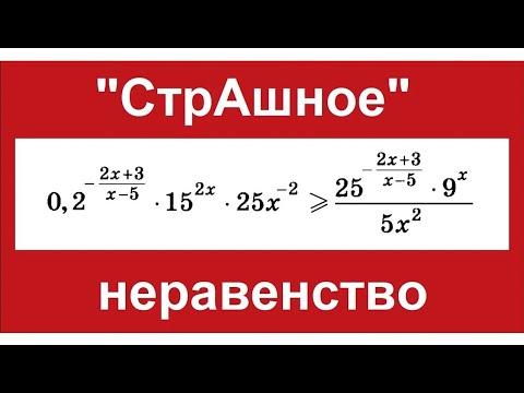 Задание 15 ЕГЭ по математике (профиль) #96
