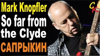 Mark Knopfler | Dire Straits - So far from the Clyde | как играть на гитаре на русском языке