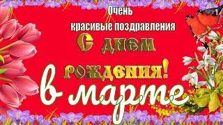 С Днем рождения в МАРТЕ очень красивое видео поздравление красивая видео открытка