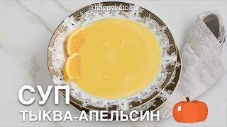 HappyKeto.ru - Кето диета, рецепты. Тыквенный Суп