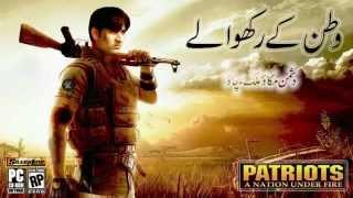 Urdu Game, Watan Ke Rakhwale