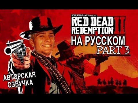 Red Dead Redemption 2 С РУССКОЙ ОЗВУЧКОЙ
