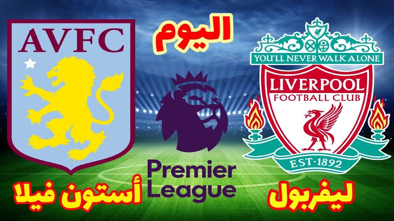 مباراة ليفربول واستون فيلا اليوم الأحد في الدوري الإنجليزي