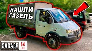 ЗАДЕРЖАЛИ БАНДУ - НАШЛИ ГАЗЕЛЬ Гаража 54