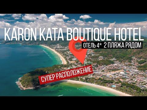 Обзор отеля Карон Ката Бутик 4* / KK  Boutique Hotel  Остров Сокровищ