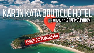 Обзор отеля Карон Ката Бутик 4 KK Boutique Hotel Остров Сокровищ