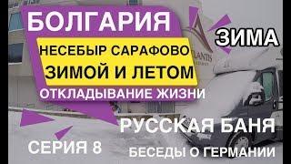 видео о турецких банях в Черногории https