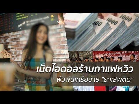 แฉ! เน็ตไอดอลร้านกาแฟหวิวพันข่าย 'ยาเสพติด' | 4 ก.พ.61 | ข่าวจริง