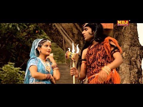 हरयाणा स्पेशल शिव भजन # Binder Danoda Bhole Song # शिव भजन # Latest Bhole Baba Song 2017 # NDJ Music