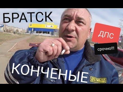 (ЧАСТЬ1.) #ДПС Конченые МУСОРА. ОПУЩЕНнЫЙ ответственный.