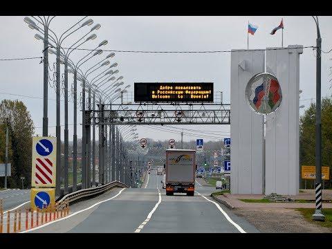 Граница - Беларусь - Россия, 24.06.2018, утро 06:06