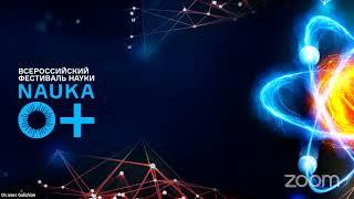 Вебинар по подготовке и проведению Всероссийского Фестиваля науки. Часть 2