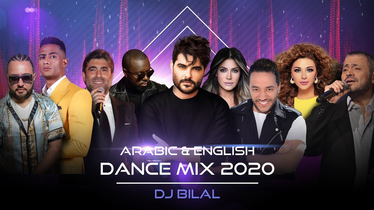 Arabic Dance Mix 2021 | Arabic house  Mix 2021 Dj Bilal |   ميكس  عربي رقص و حفلات ديجي بلال