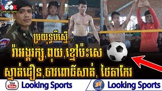 Best Volleyball-Ra Angkrak, Puy, Hong Vs Choeun, Chav, Thai