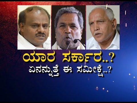 Who Will Form Govt ?  Pre Poll Survey - Part 1 | ಮುಖ್ಯಮಂತ್ರಿ