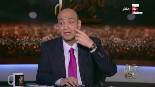 كل يوم: عمرو أديب يشكر رؤساء الدول ورجال الأعمال والفنانين الذين سألوا عليه أثناء مرضه