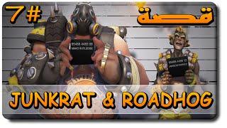 اوفر واتش: قصة جونكرات و رودهوق (Junkrat & Roadhog) كاملة