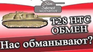 Обман или обмен прем танков World of Tanks Trade - in WOT T28 HTC на AMX CDC