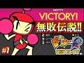 【NS】スーパーボンバーマンR 実況プレイ!#7【ニンテンドースイッチ】