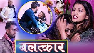 बलत्कार||Nepali short movie|| 29 january 2019|| Master TV