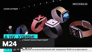 Осенняя презентация Apple пройдет 15 сентября - Москва 24