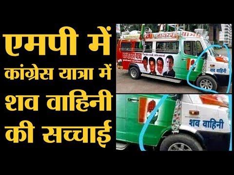 क्या MP Congress ने अपनी Jan Jagran Yatra में Ambulance का इस्तेमाल किया?