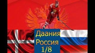 Чемпионат Мира 2020 плей офф 1 8 СбОРНАЯ Дания Сборная Россия