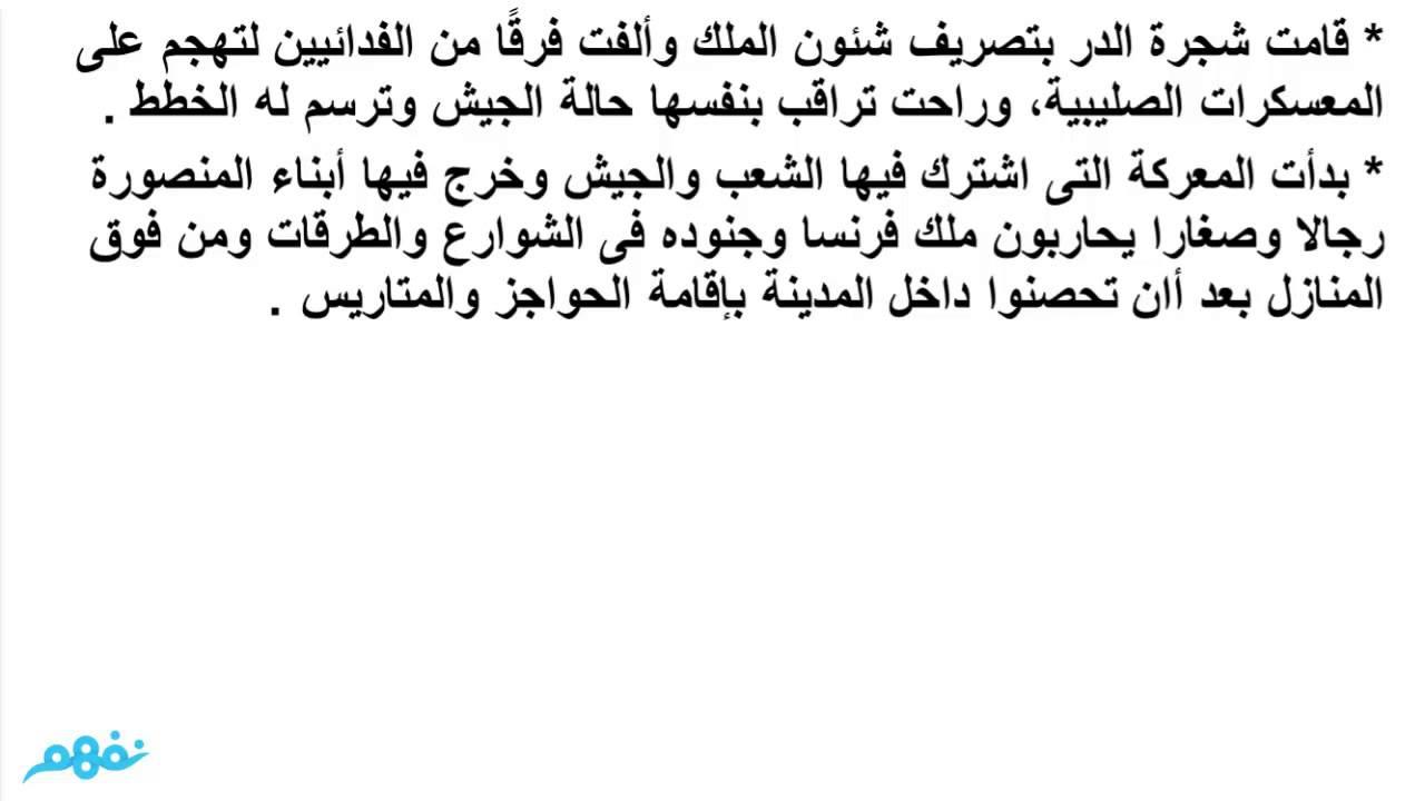 الفصل الثالث كفاح شعب مصر اللغة العربية الصف الثاني الإعدادي الترم الأول مصر نفهم