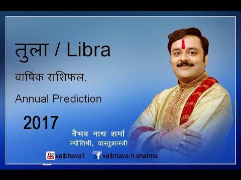 तुला राशिफल 2017, Tula, Libra Astrology 2017 Annual Horoscope, Hindi Rashifal, Forecast