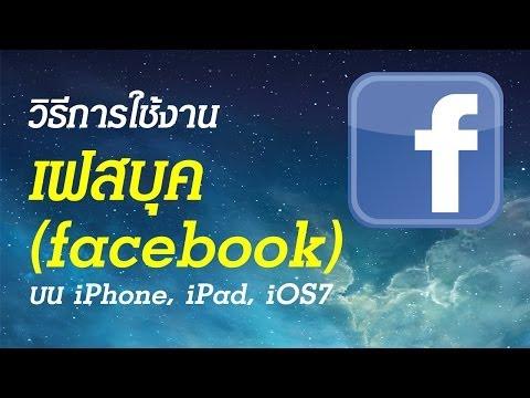 วิธีใช้เฟสบุคเบื้องต้นบน iphone or ipad, iOS7