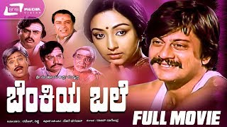 Benkiya Bale -- ಬೆಂಕಿಯ ಬಲೆ | Kannada Full  Movie | Ananthnag | Lakshmi | Family Movie