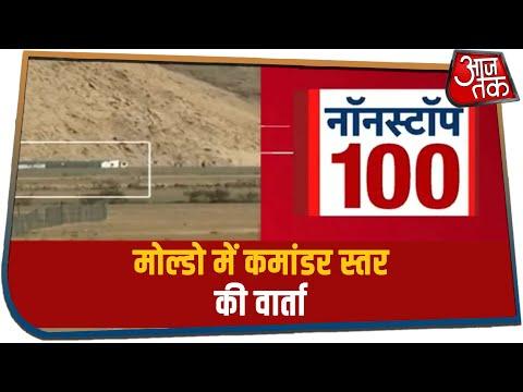 चीन-भारत की सेना में वार्ता | Non Stop 100 News | Aaj Tak