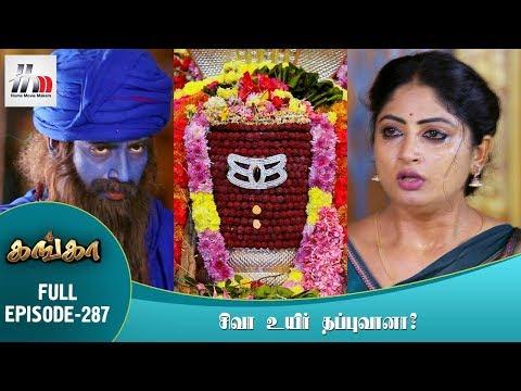 Ganga Tamil Serial | Episode 287 | 7 December 2017 | Ganga Latest Tamil Serial | Home Movie Makers