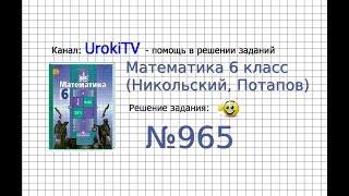 Задание №965 - Математика 6 класс (Никольский С.М., Потапов М.К.)