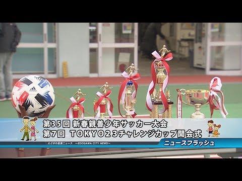 第35回 新春親善少年サッカー大会 第7回 TOKYO23チャレンジカップ開会式