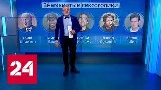 Оказался больным: Вайнштейн отправился лечиться от сексоголизма - Россия 24
