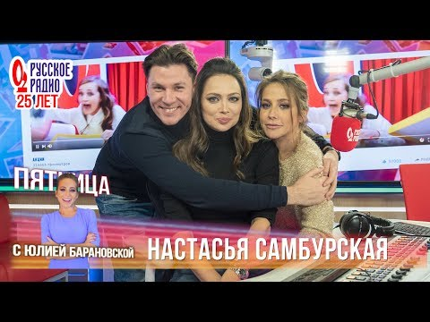 Настасья Самбурская в Вечернем шоу с Юлией Барановской