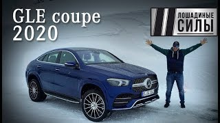 Три версии Mercedes GLE Coupe 2020