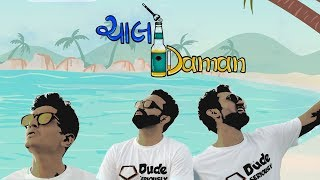 CHALO DAMAN OFFICIAL SONG |DUDE SERIOUSLY