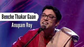 🎵Benche Thakar Gaan |🎤Anupam Roy | United Mix