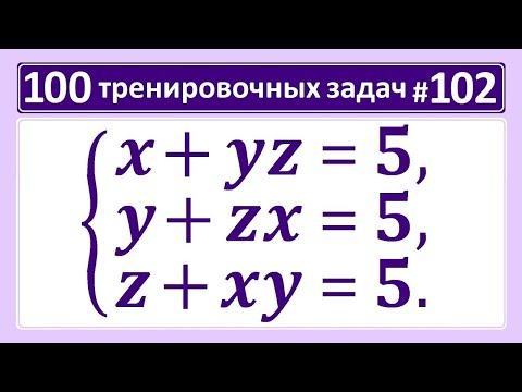 100 тренировочных задач #102